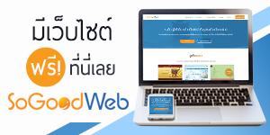 ทำเว็บธุรกิจ ทําเว็บขายของ ออกแบบเว็บไซต์ เว็บไซต์สำเร็จรูป SoGoodWeb